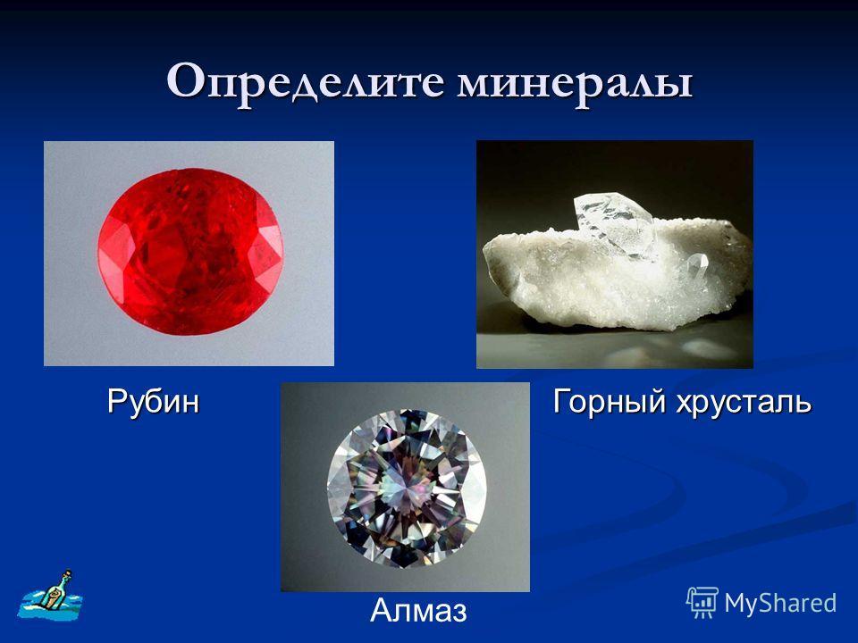 Определите минералы Алмаз Рубин Горный хрусталь