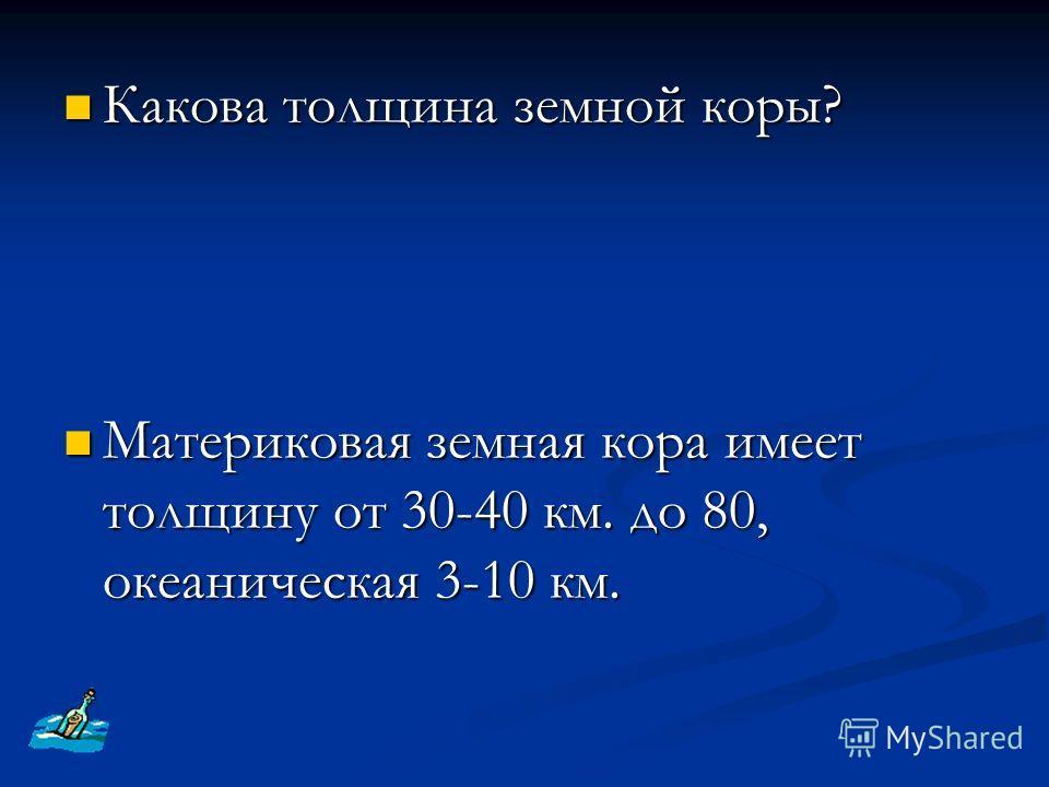Какова толщина земной коры? Какова толщина земной коры? Материковая земная кора имеет толщину от 30-40 км. до 80, океаническая 3-10 км. Материковая земная кора имеет толщину от 30-40 км. до 80, океаническая 3-10 км.