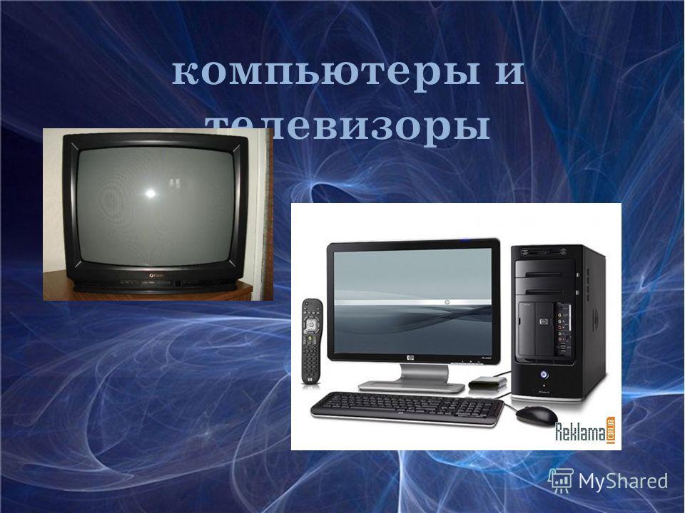 компьютеры и телевизоры