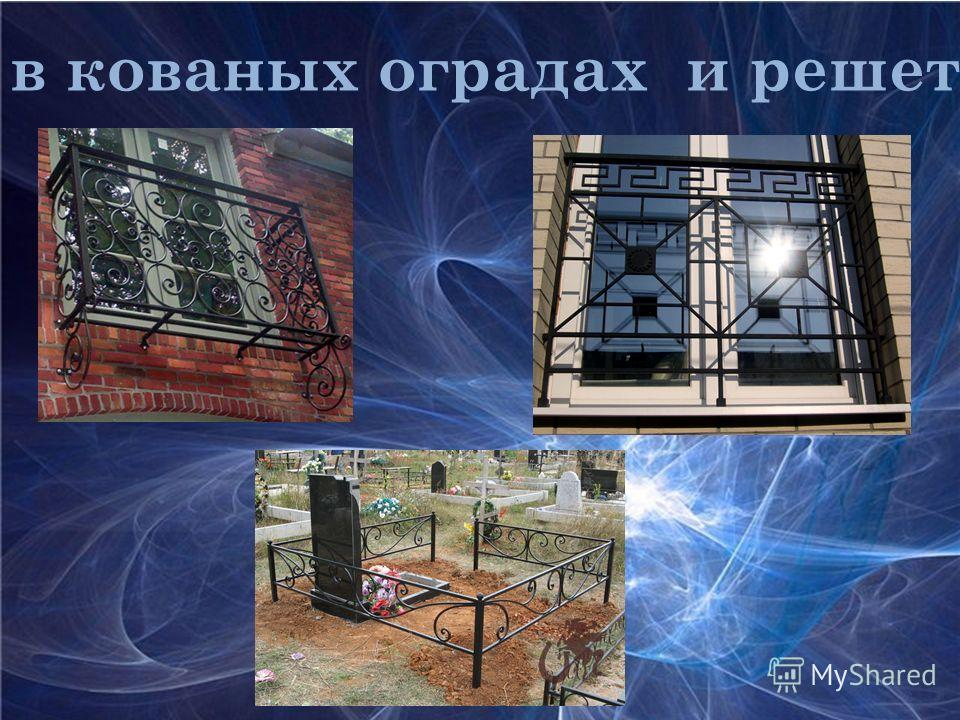 в кованых оградах и решетках: