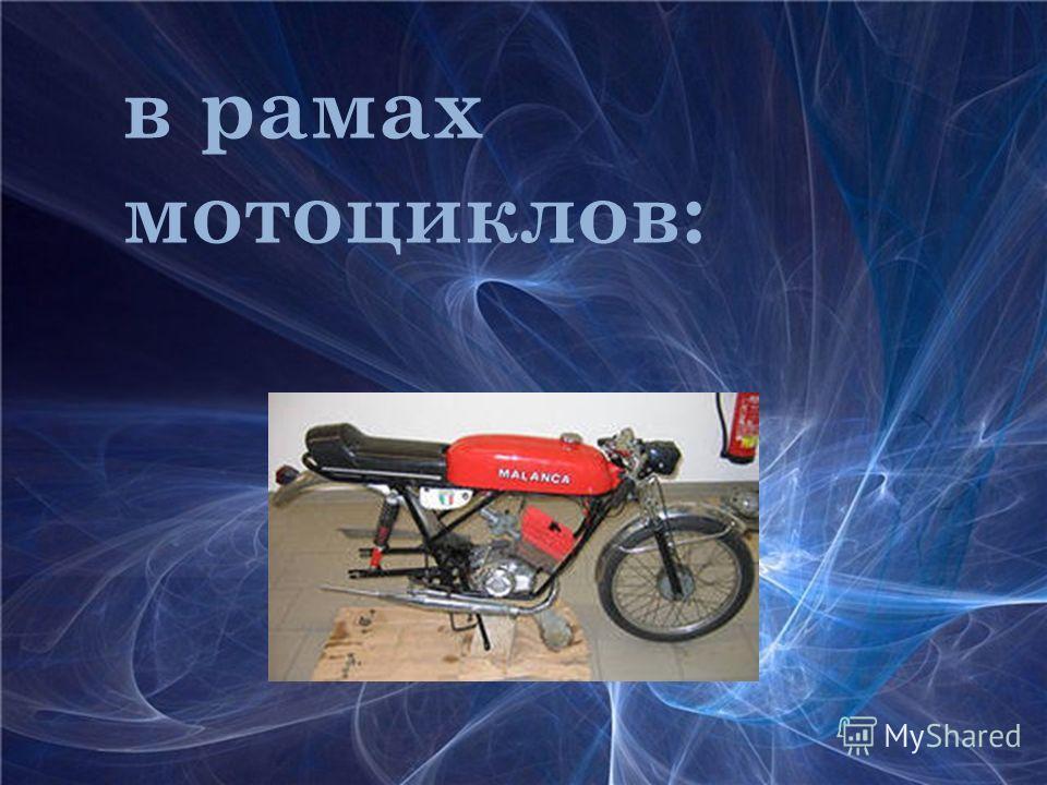в рамах мотоциклов: