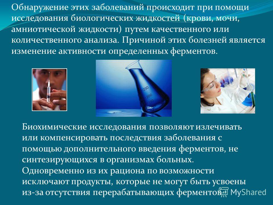 Обнаружение этих заболеваний происходит при помощи исследования биологических жидкостей (крови, мочи, амниотической жидкости) путем качественного или количественного анализа. Причиной этих болезней является изменение активности определенных ферментов