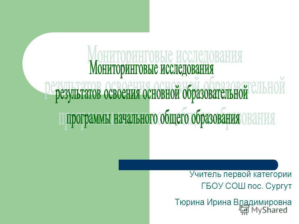 Учитель первой категории ГБОУ СОШ пос. Сургут Тюрина Ирина Владимировна