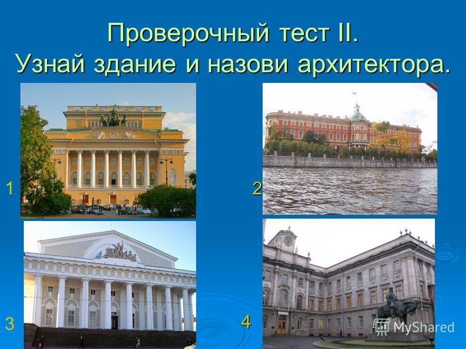 Проверочный тест II. Узнай здание и назови архитектора. 12 3 4