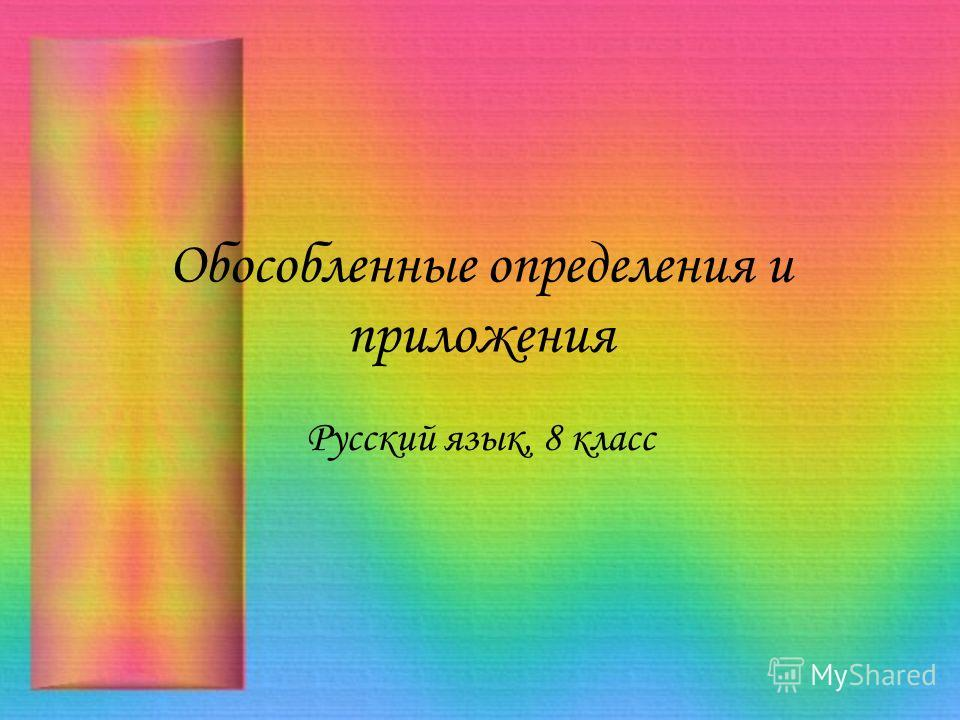 Обособленные определения и приложения Русский язык, 8 класс