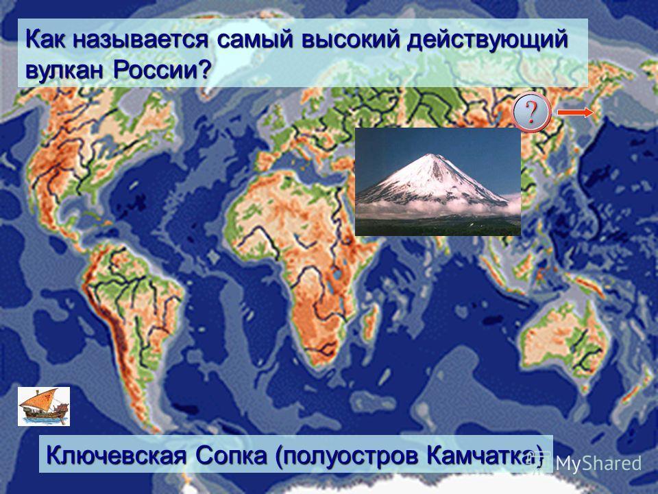 Как называется самый высокий действующий вулкан России? Ключевская Сопка (полуостров Камчатка)