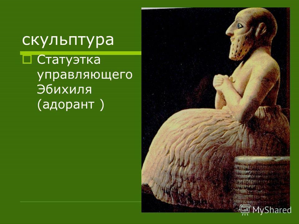 скульптура Статуэтка управляющего Эбихиля (адорант )