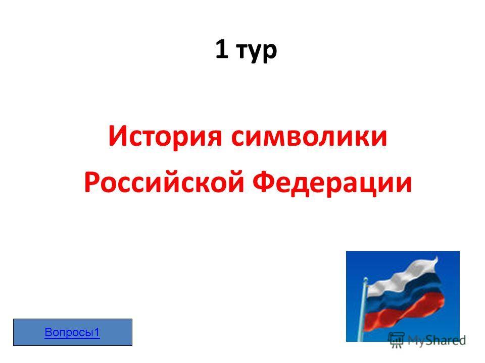 1 тур История символики Российской Федерации Вопросы1