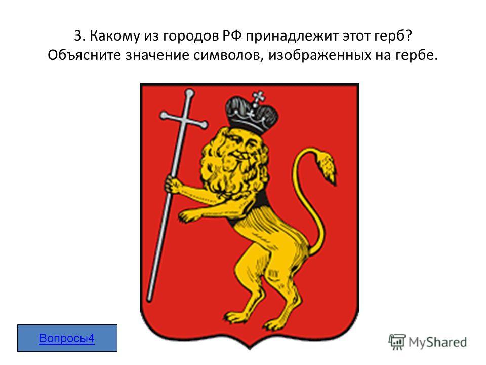 3. Какому из городов РФ принадлежит этот герб? Объясните значение символов, изображенных на гербе. Вопросы4