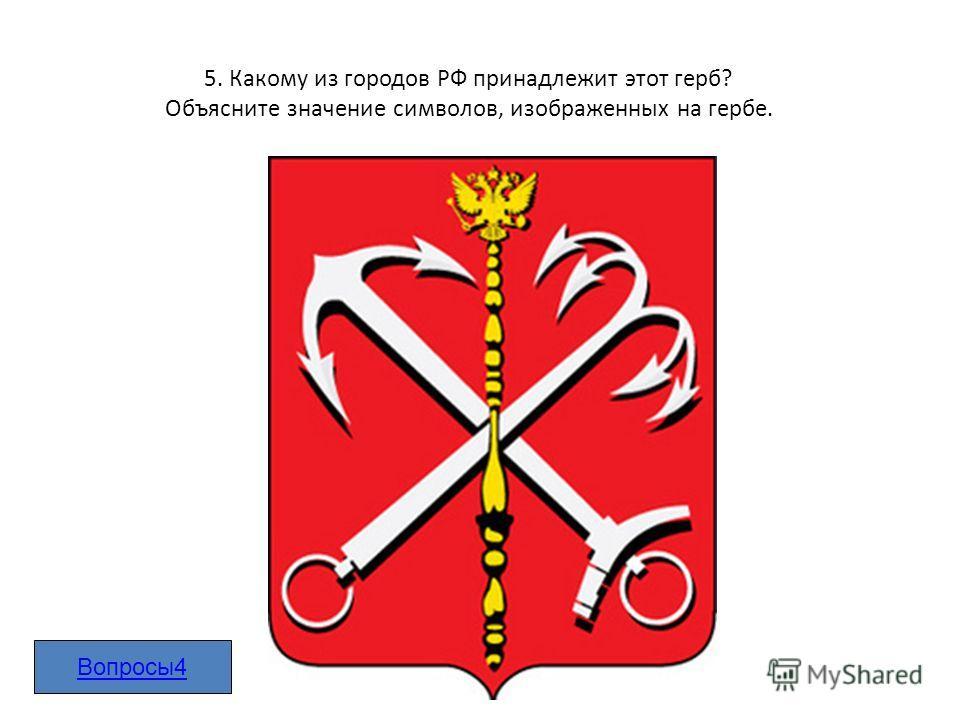 5. Какому из городов РФ принадлежит этот герб? Объясните значение символов, изображенных на гербе. Вопросы4