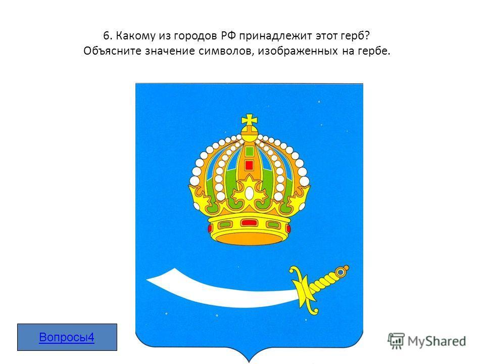 6. Какому из городов РФ принадлежит этот герб? Объясните значение символов, изображенных на гербе. Вопросы4