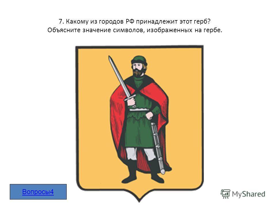 7. Какому из городов РФ принадлежит этот герб? Объясните значение символов, изображенных на гербе. Вопросы4