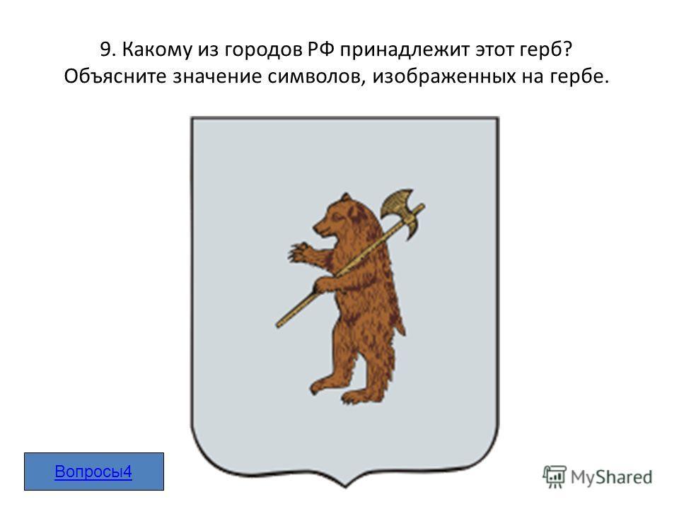 9. Какому из городов РФ принадлежит этот герб? Объясните значение символов, изображенных на гербе. Вопросы4