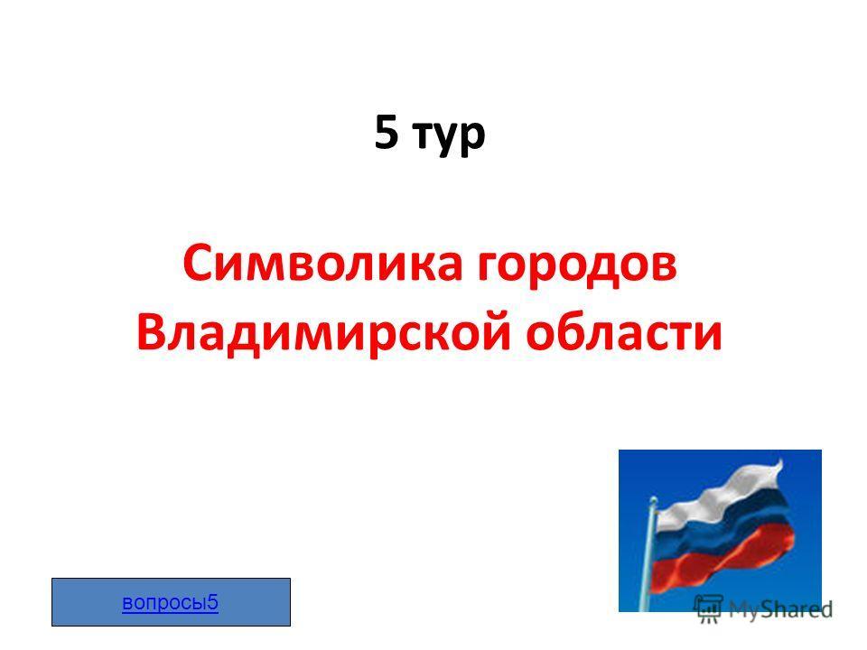 5 тур Символика городов Владимирской области вопросы5