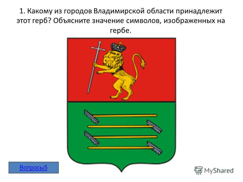 1. Какому из городов Владимирской области принадлежит этот герб? Объясните значение символов, изображенных на гербе. Вопросы5