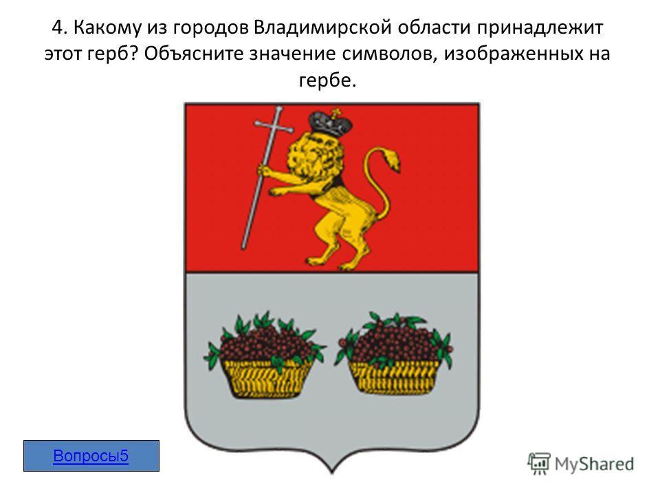 4. Какому из городов Владимирской области принадлежит этот герб? Объясните значение символов, изображенных на гербе. Вопросы5
