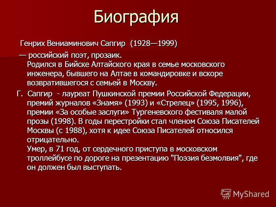 Биография Генрих Вениаминович Сапгир (19281999) Генрих Вениаминович Сапгир (19281999) российский поэт, прозаик. Родился в Бийске Алтайского края в семье московского инженера, бывшего на Алтае в командировке и вскоре возвратившегося с семьей в Москву.