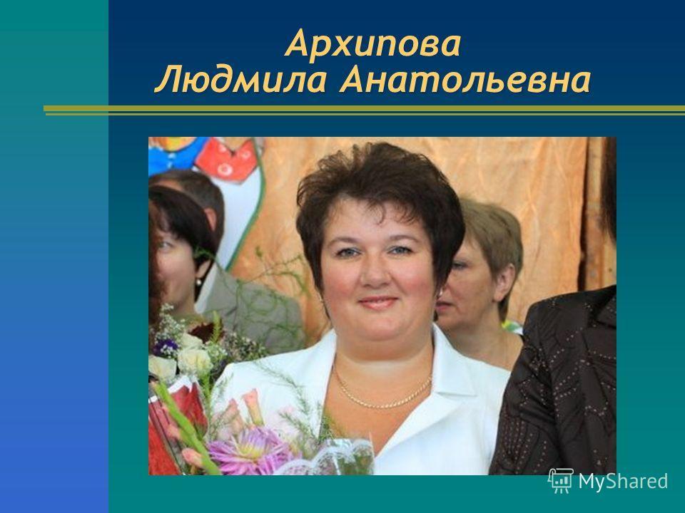 Архипова Людмила Анатольевна