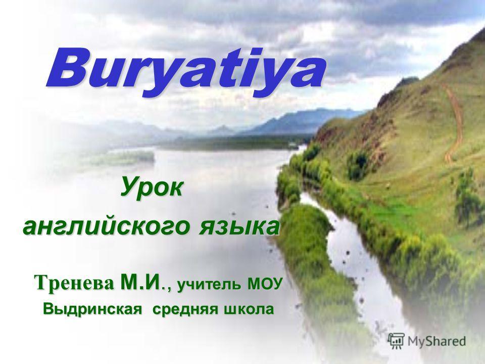 Buryatiya Тренева М.И., учитель МОУ Выдринская средняя школа Урок английского языка