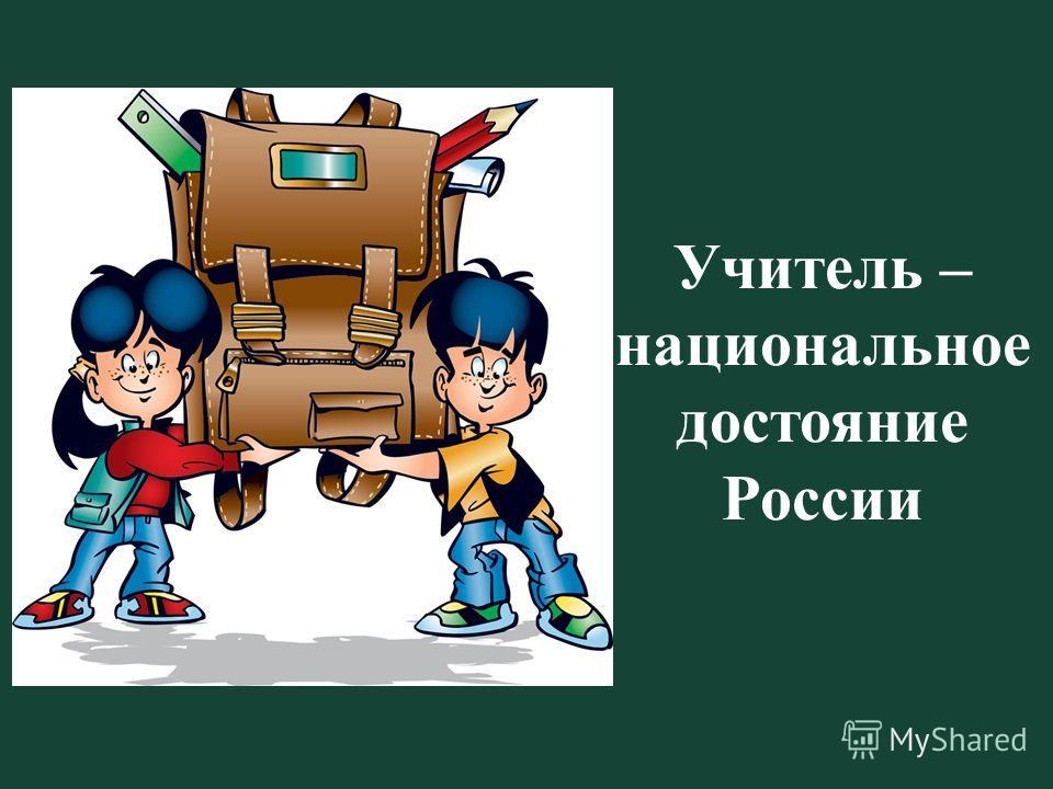 Учитель – национальное достояние России
