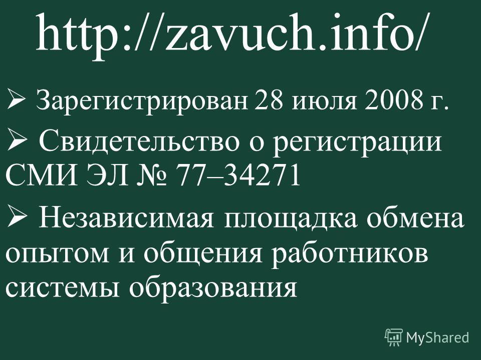 http://zavuch.info/ Зарегистрирован 28 июля 2008 г. Свидетельство о регистрации СМИ ЭЛ 77–34271 Независимая площадка обмена опытом и общения работников системы образования