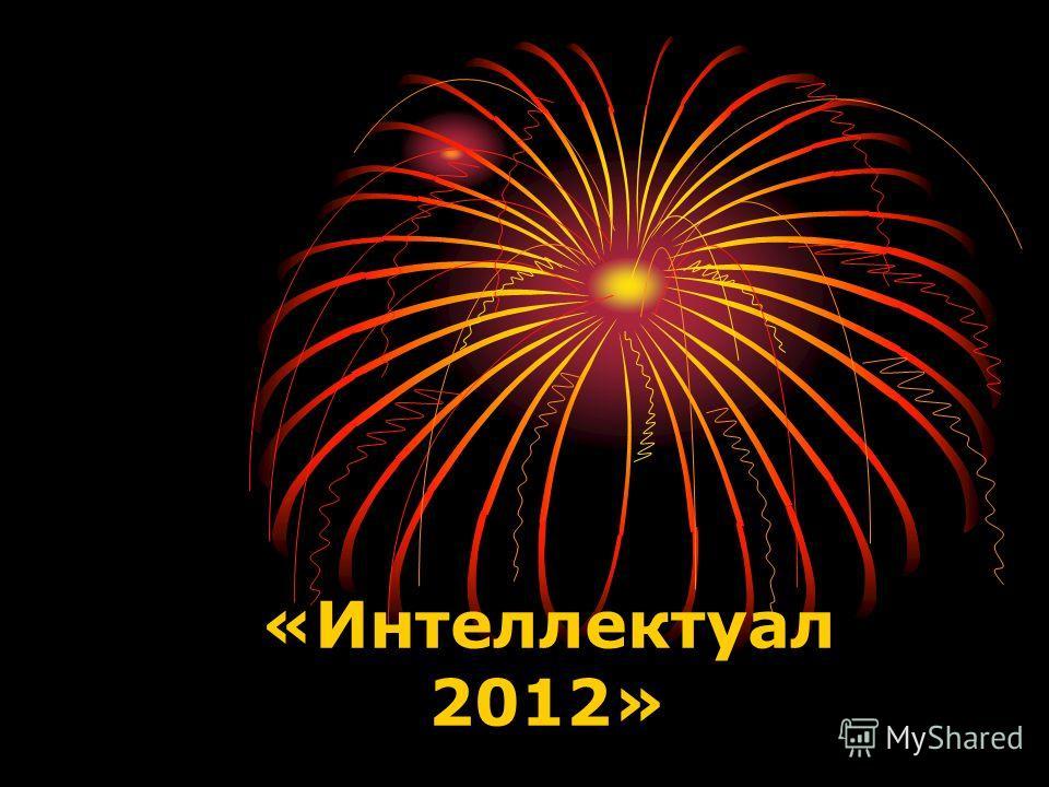 «Интеллектуал 2012»