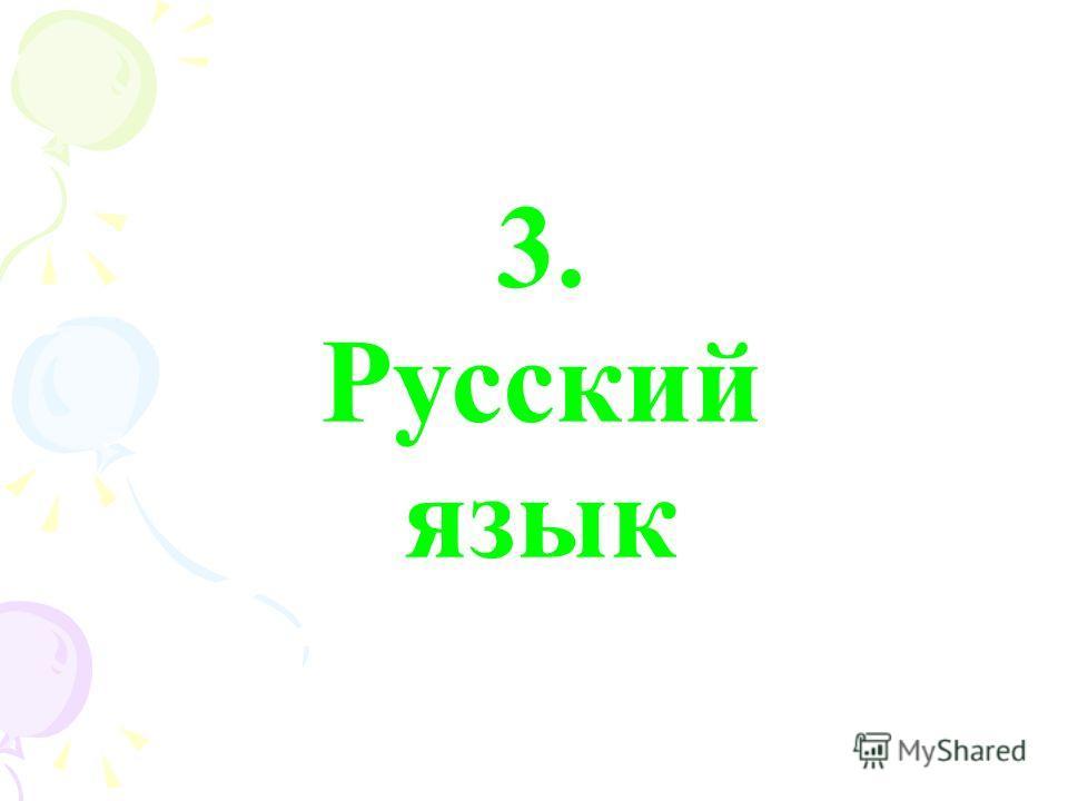 3. Русский язык