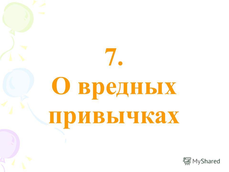 7. О вредных привычках