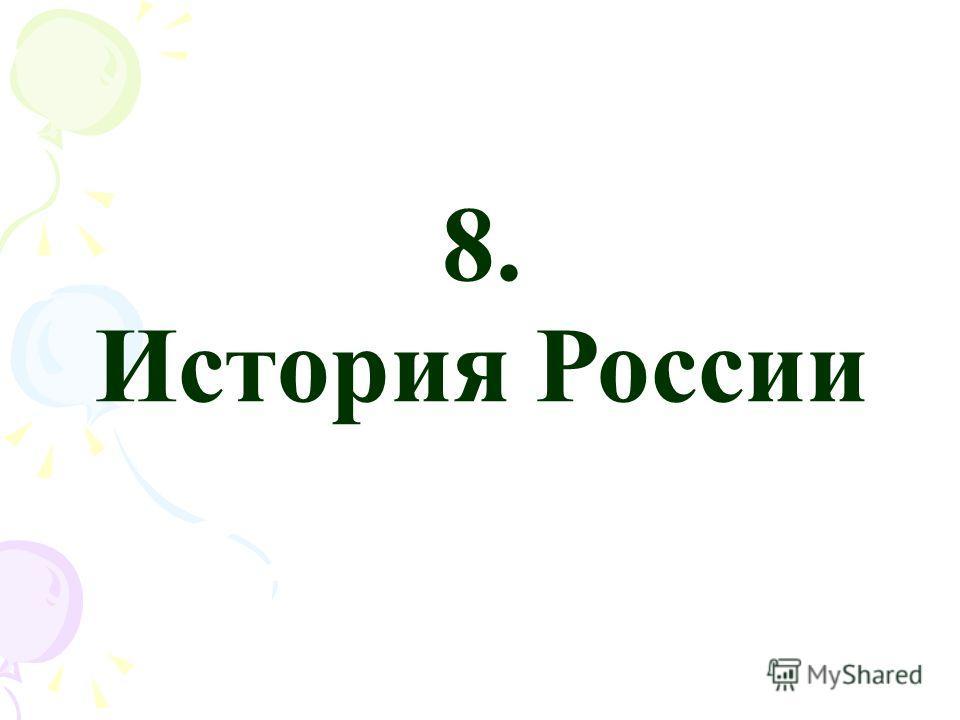 8. История России