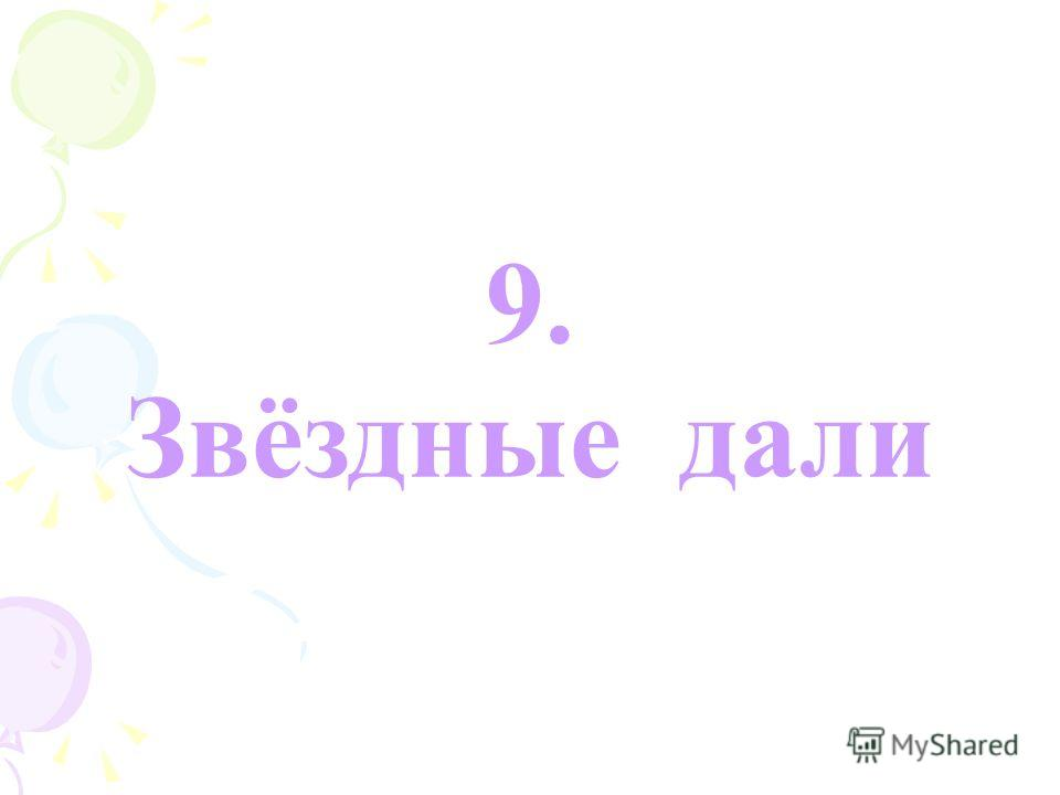 9. Звёздные дали