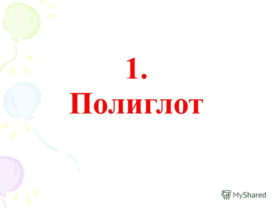1. Полиглот