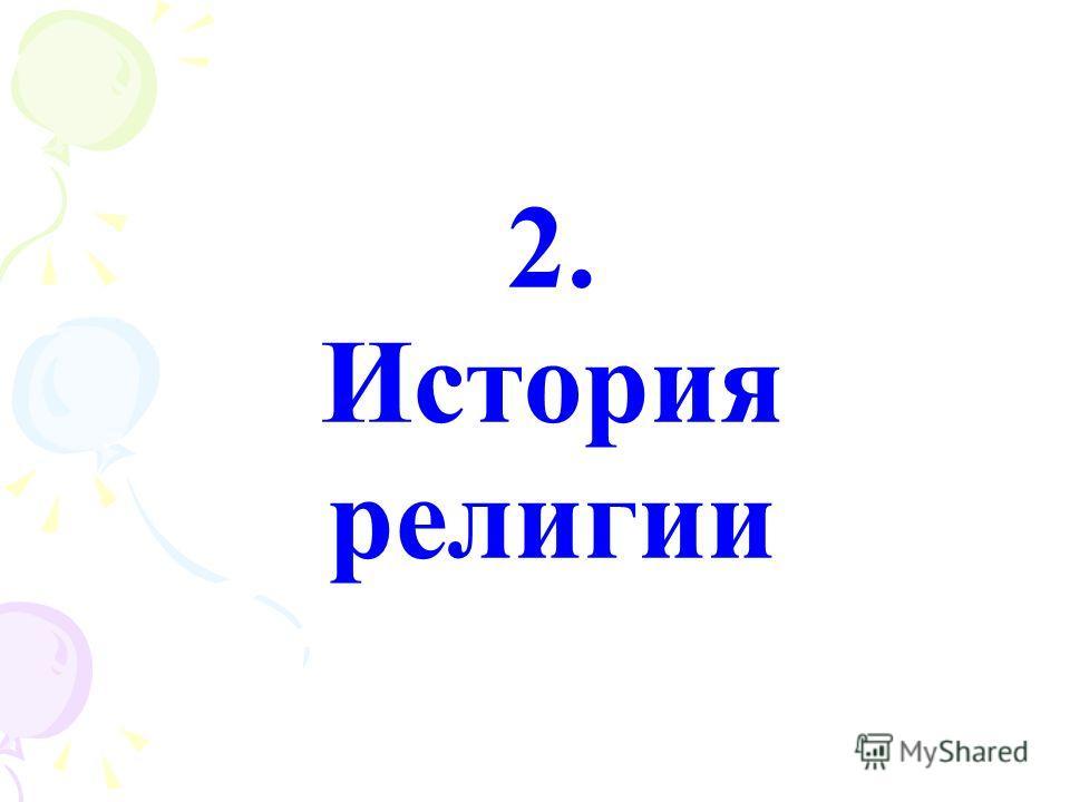 2. История религии