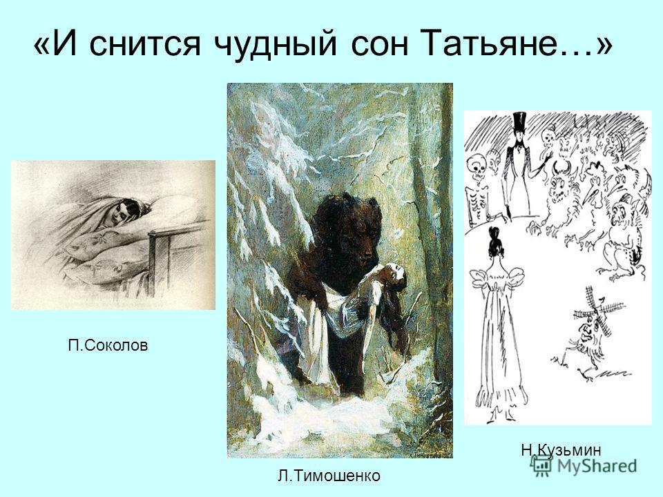 «И снится чудный сон Татьяне…» П.Соколов Л.Тимошенко Н.Кузьмин