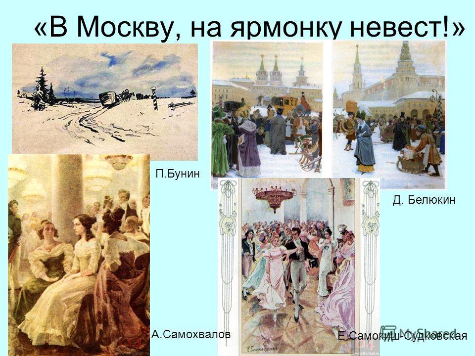 «В Москву, на ярмонку невест!» Д. Белюкин Е.Самокиш-Судковская П.Бунин А.Самохвалов