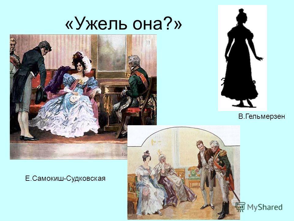 «Ужель она?» Е.Самокиш-Судковская В.Гельмерзен