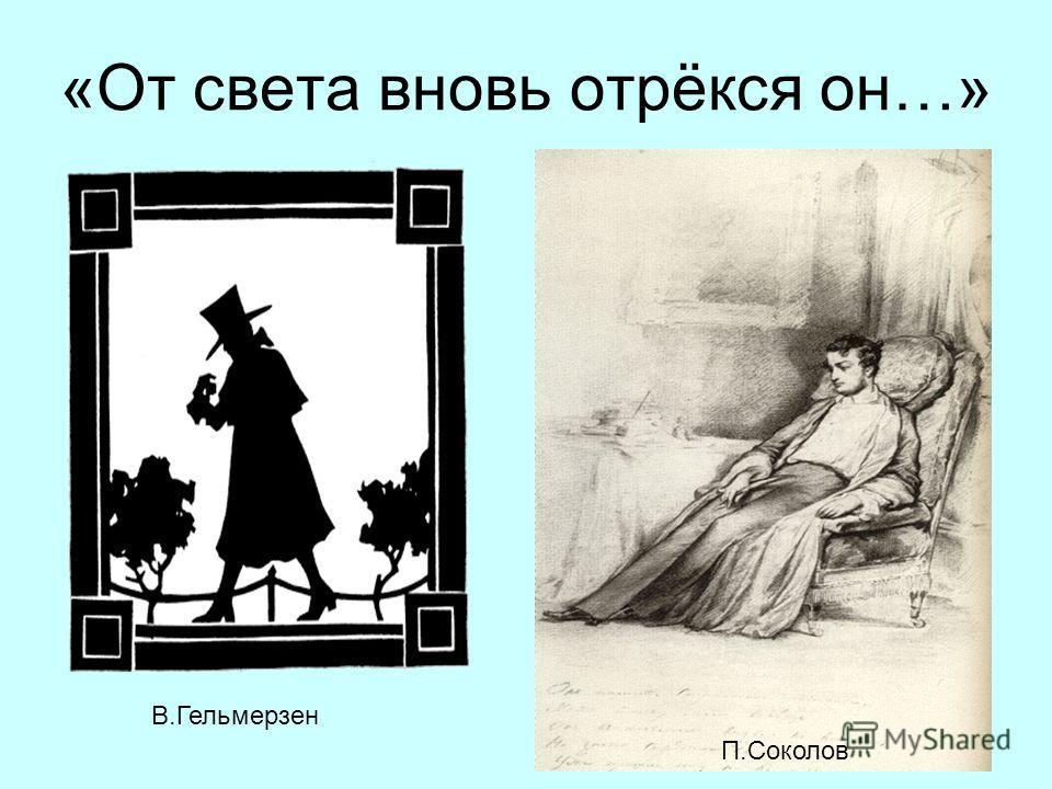 «От света вновь отрёкся он…» В.Гельмерзен П.Соколов