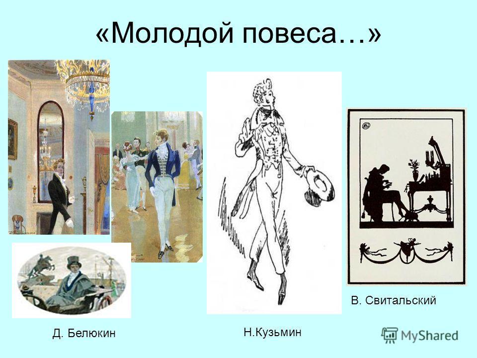 «Молодой повеса…» Д. Белюкин Н.Кузьмин В. Свитальский