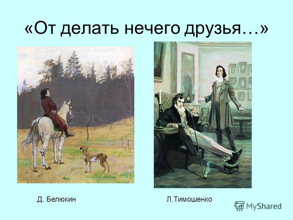 «От делать нечего друзья…» Д. Белюкин Л.Тимошенко