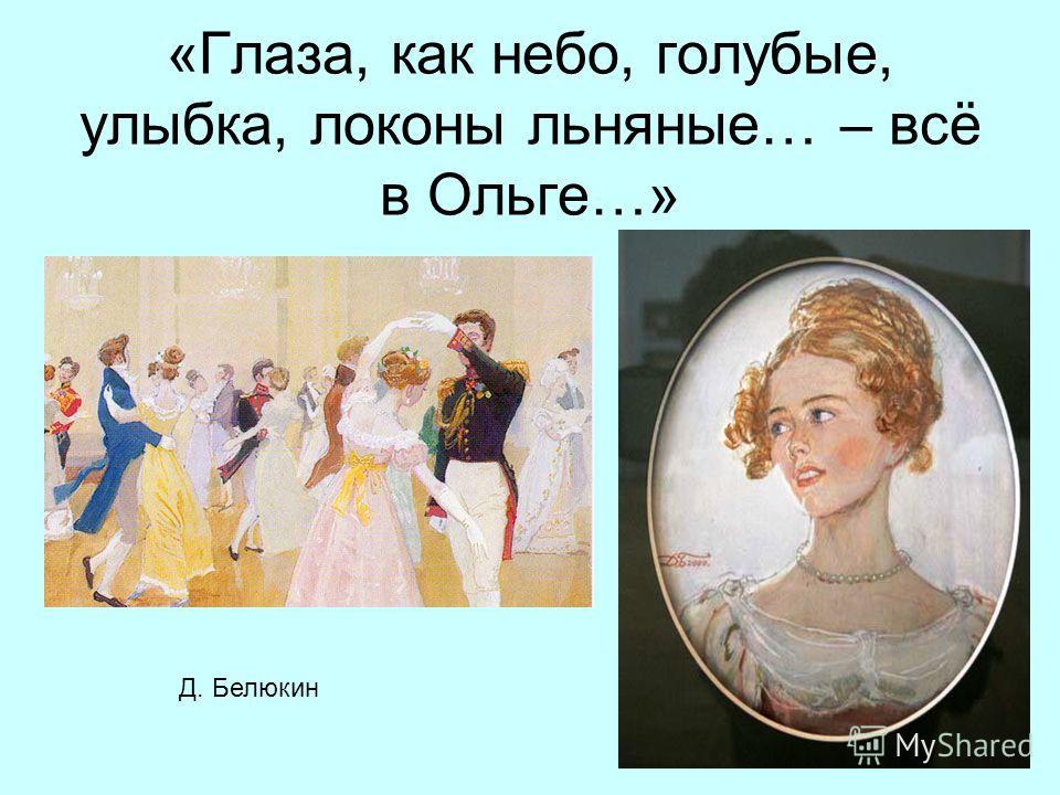 «Глаза, как небо, голубые, улыбка, локоны льняные… – всё в Ольге…» Д. Белюкин
