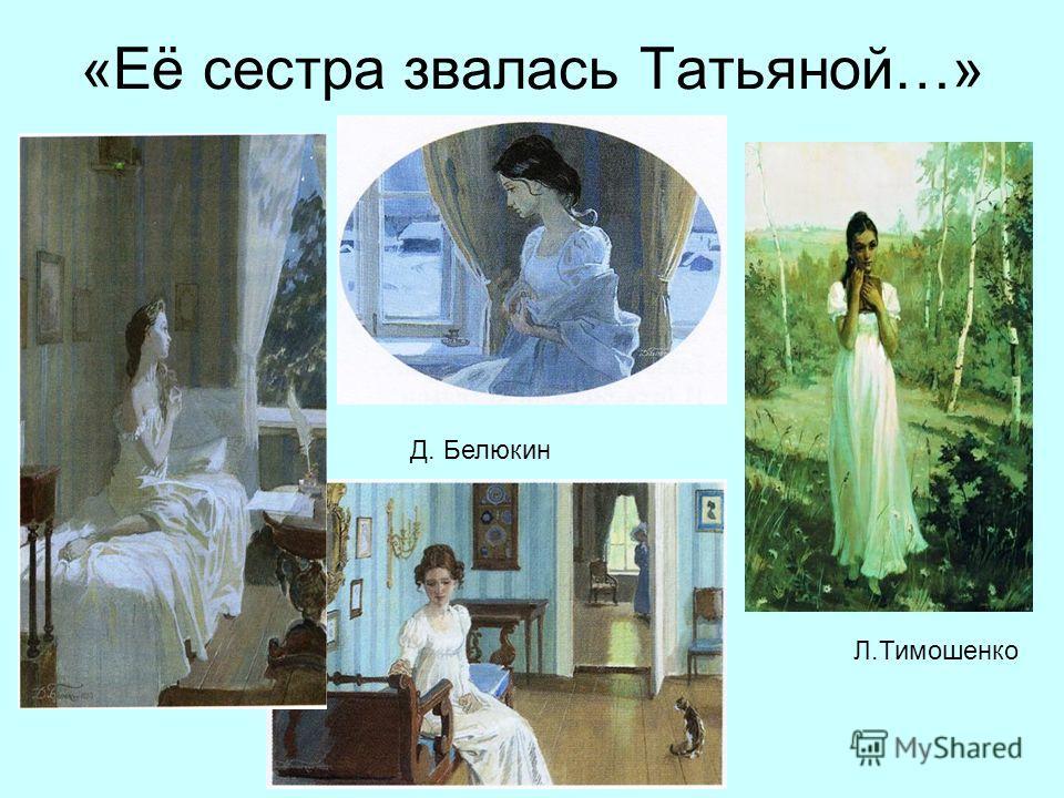 «Её сестра звалась Татьяной…» Д. Белюкин Л.Тимошенко