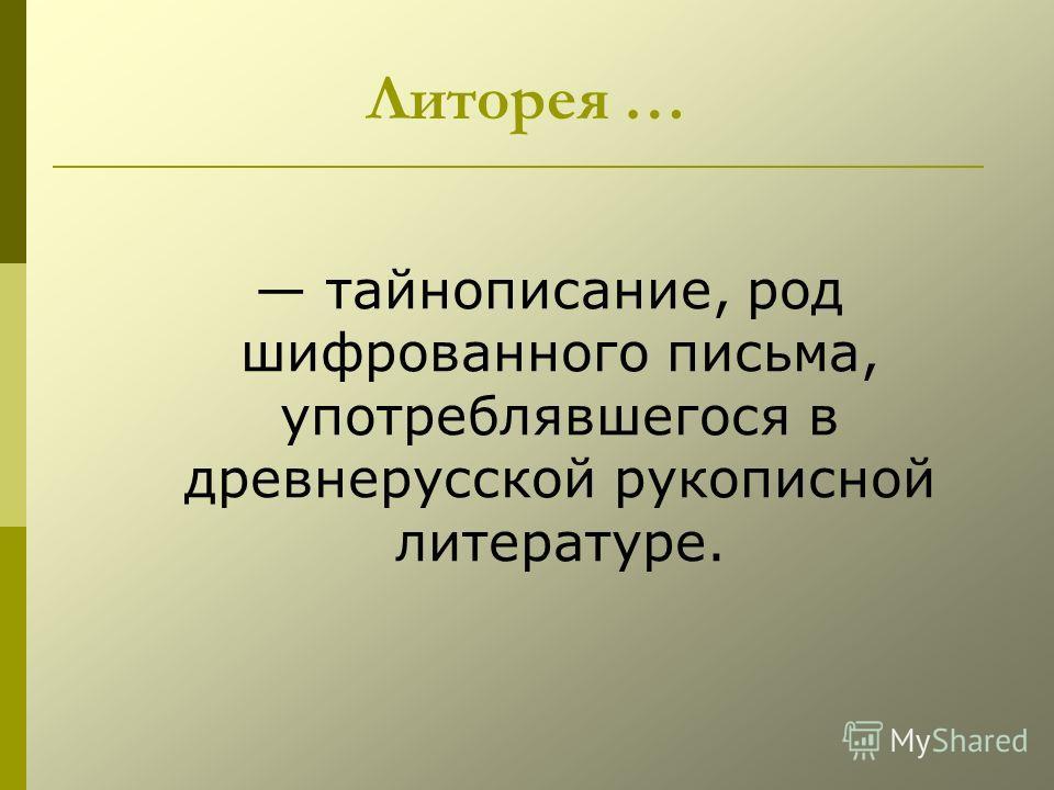 Литорея … тайнописание, род шифрованного письма, употреблявшегося в древнерусской рукописной литературе.