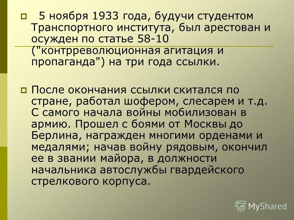 5 ноября 1933 года, будучи студентом Транспортного института, был арестован и осужден по статье 58-10 (