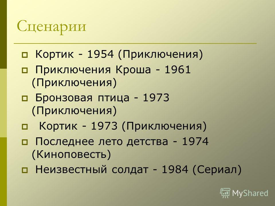 Сценарии Кортик - 1954 (Приключения) Приключения Кроша - 1961 (Приключения) Бронзовая птица - 1973 (Приключения) Кортик - 1973 (Приключения) Последнее лето детства - 1974 (Киноповесть) Неизвестный солдат - 1984 (Сериал)