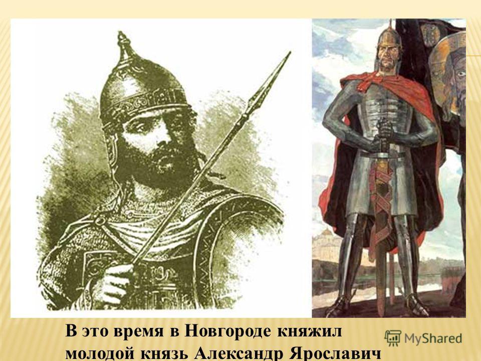 В это время в Новгороде княжил молодой князь Александр Ярославич