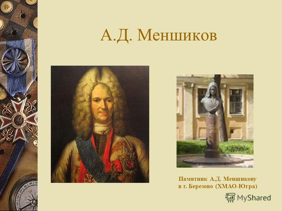 А.Д. Меншиков Памятник А.Д. Меншикову в г. Березово (ХМАО-Югра)
