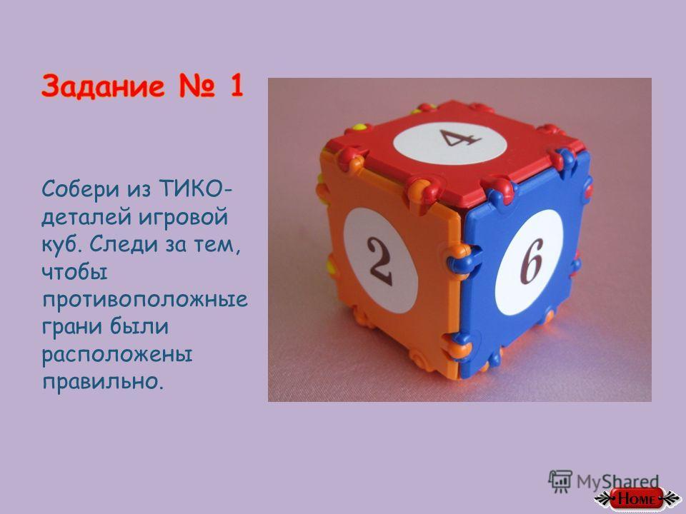 Собери из ТИКО- деталей игровой куб. Следи за тем, чтобы противоположные грани были расположены правильно.