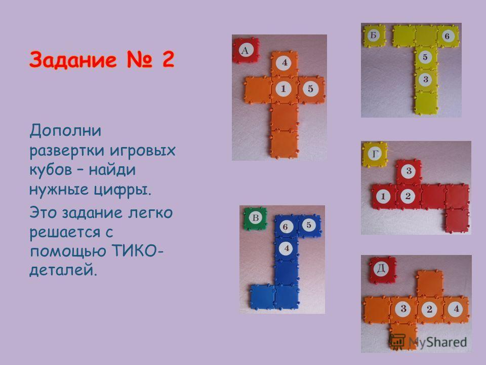 Дополни развертки игровых кубов – найди нужные цифры. Это задание легко решается с помощью ТИКО- деталей.