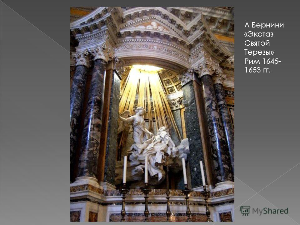 Л Бернини «Экстаз Святой Терезы» Рим 1645- 1653 гг.
