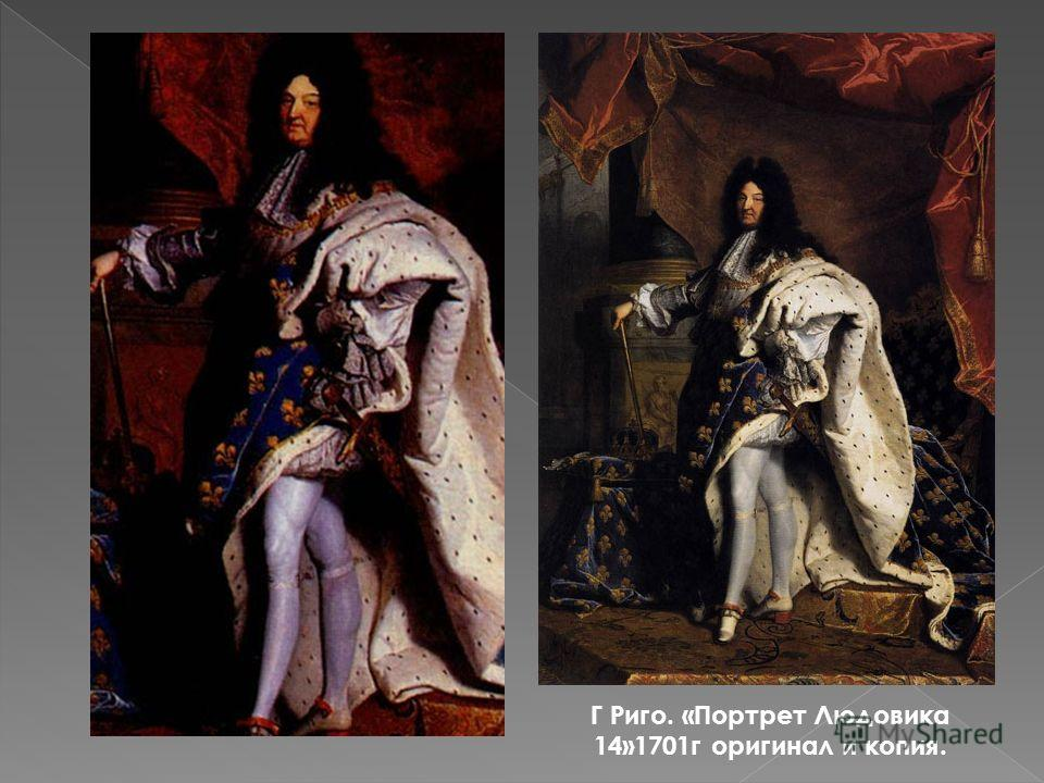 Г Риго. «Портрет Людовика 14»1701г оригинал и копия.