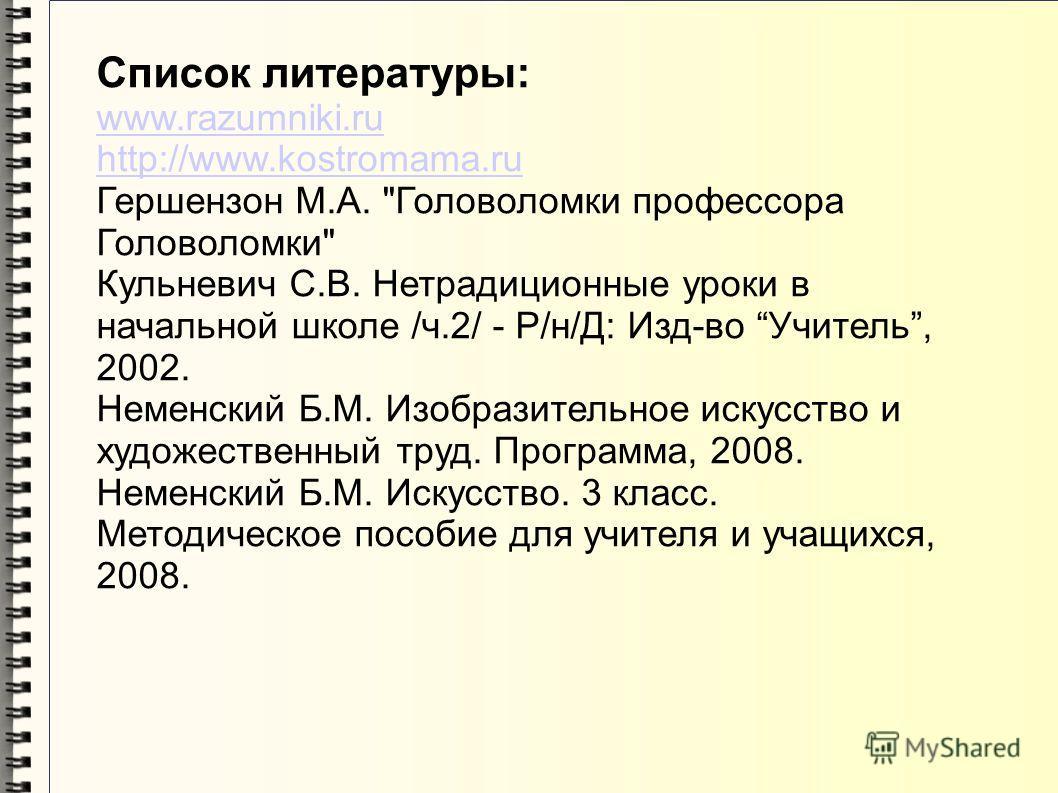 Список литературы: www.razumniki.ru http://www.kostromama.ru Гершензон М.А.